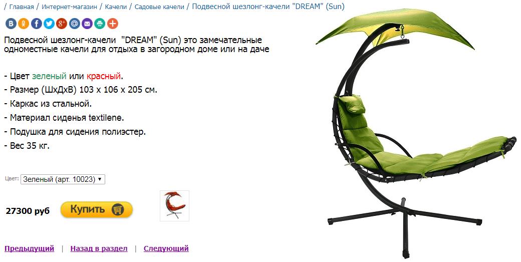 Подвесной шезлонг-качели