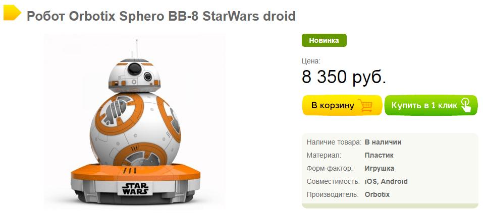 Sphero-BB8 Дроид Звездные войны