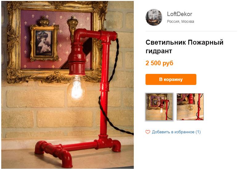 Светильник пожарный гидрант