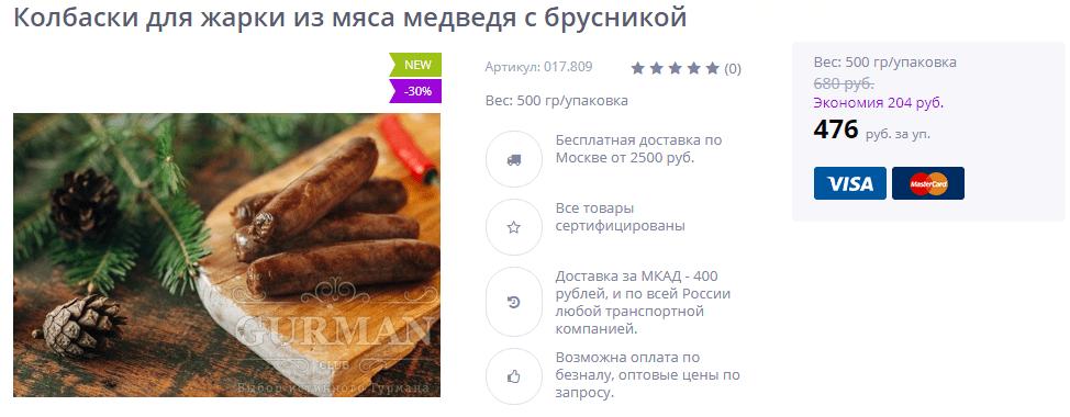 Колбаски из мяса медведя