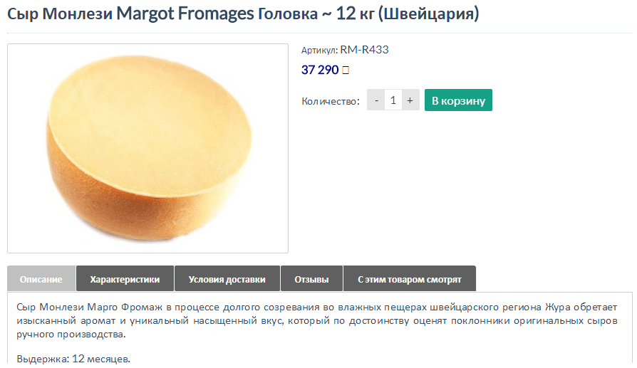 Сыр Монлези Margot Fromages