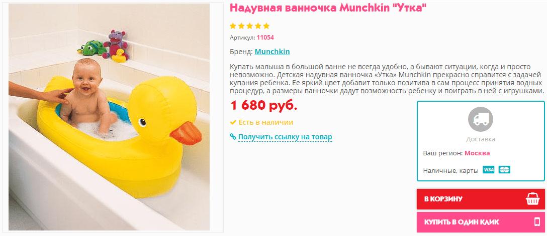 Надувная ванночка
