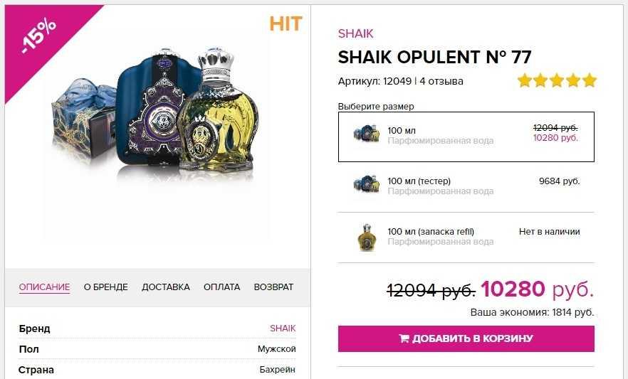 Shaik Opulent 77