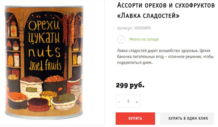 Ассорти сухофруктов и орехов