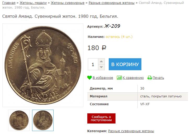 Святой Аманд. Сувенирный жетон