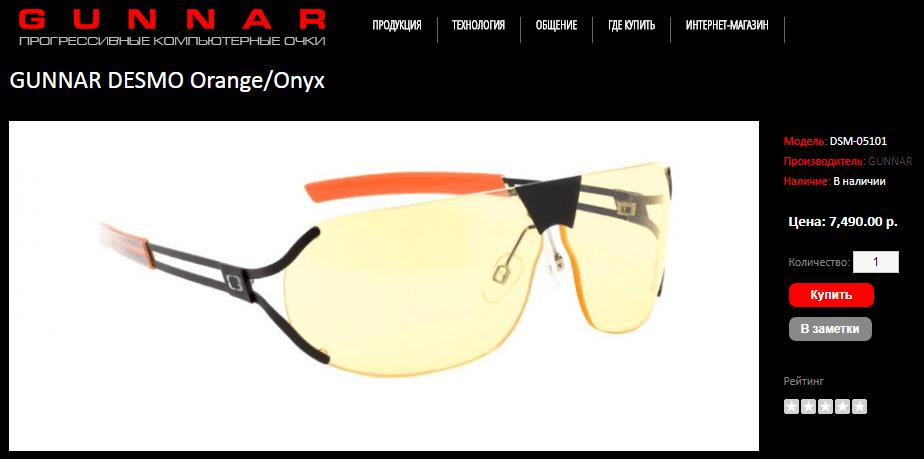 Gunnar очки