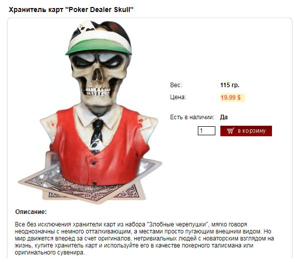 Хранитель карт череп