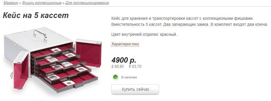 Кейс для коллекционных фишек