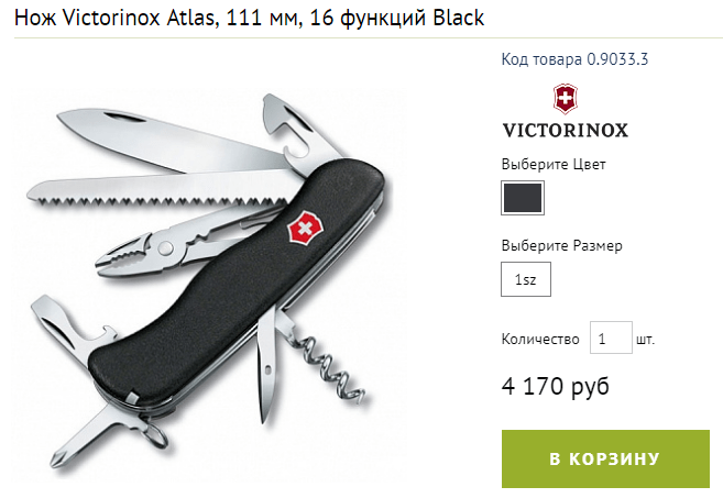 Складной нож Victorinox