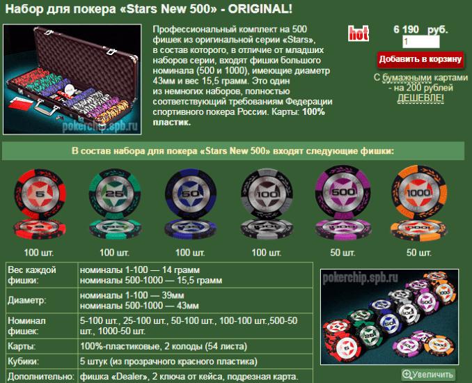 Poker Stars 500
