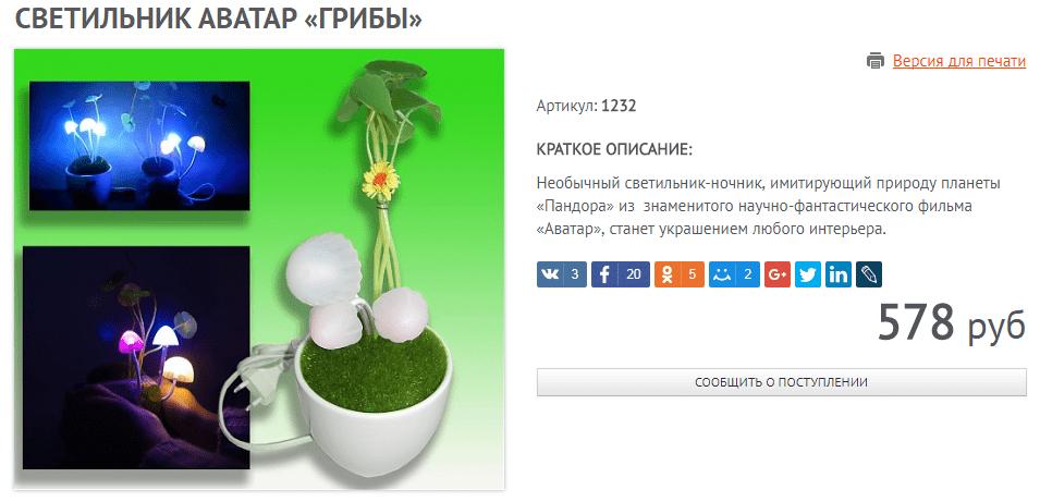 Светильник грибы