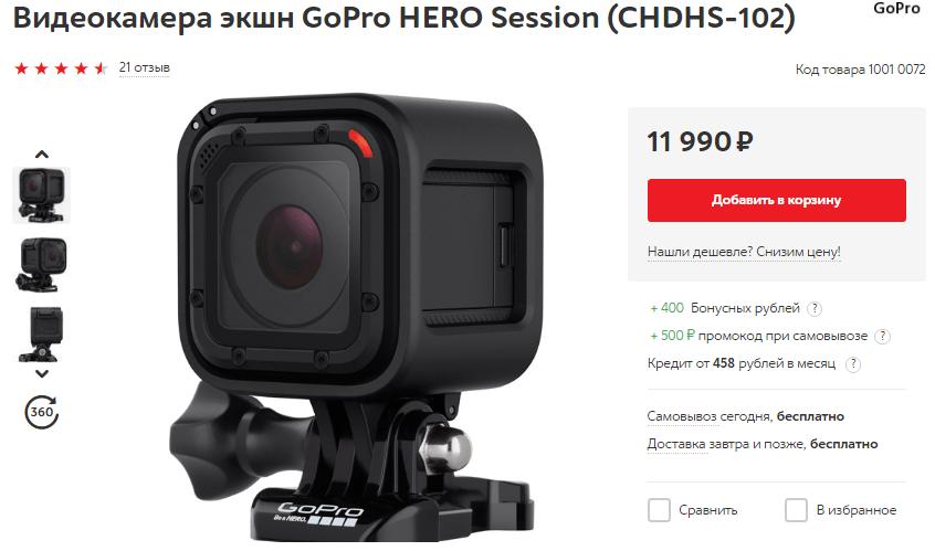 Камера Go-Pro