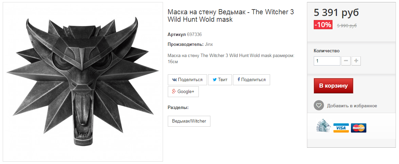 Маска Ведьмак