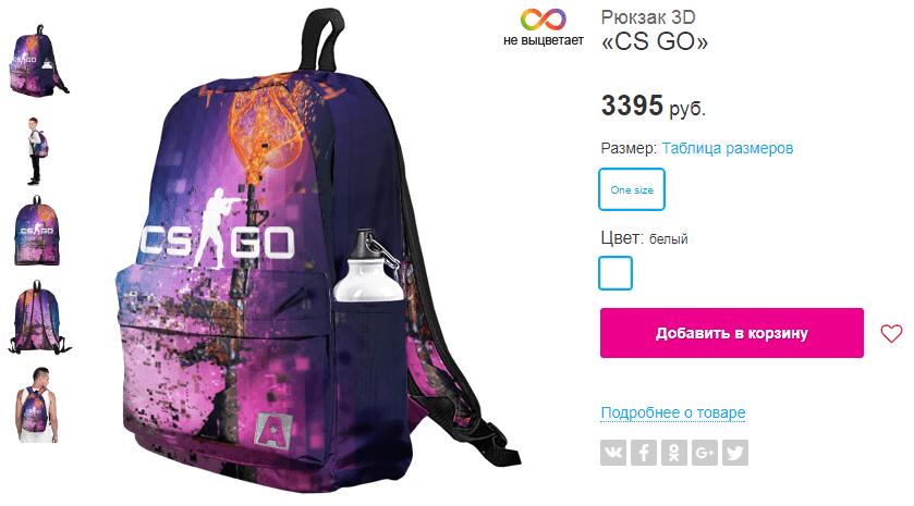 Рюкзак CS GO