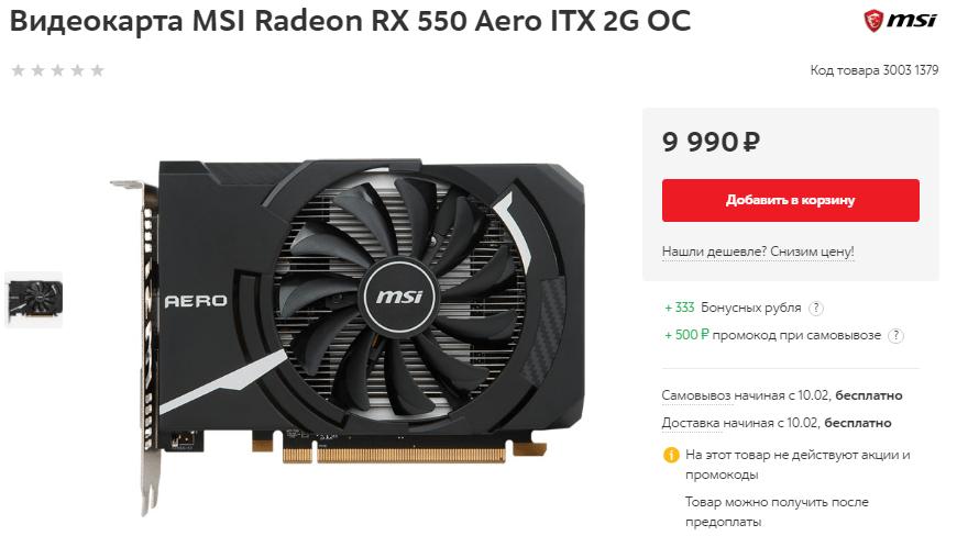 Видеокарта Radeon RX