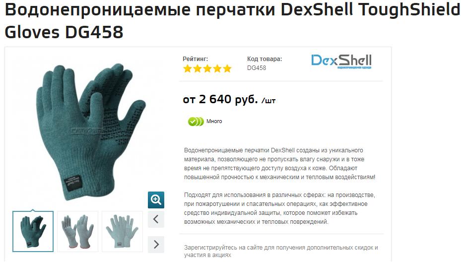 Водонепроницаемые перчатки