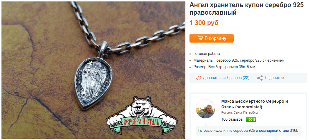 Ангел-хранитель кулон серебро