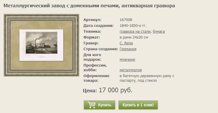 Антикварная гравюра Металлург