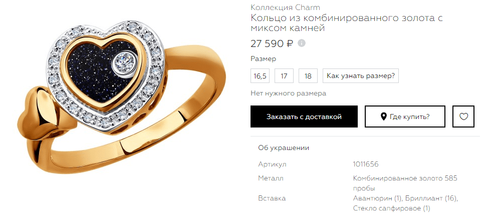 Кольцо комбинированное