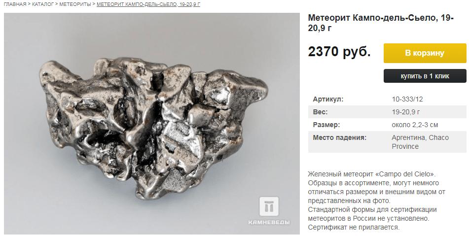 Метеорит Кампо-дель-Сьело