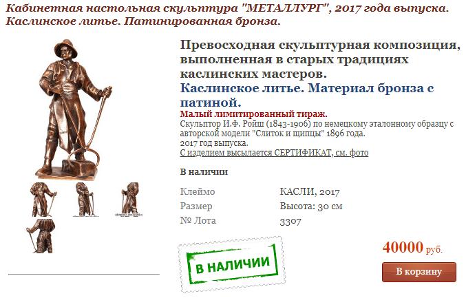 Скульптура Металлург