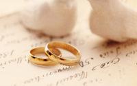 Свадебные стихи