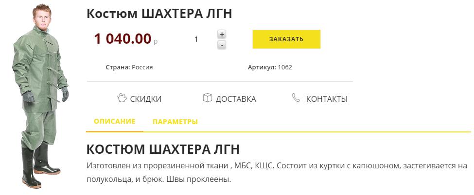 Костюм шахтера