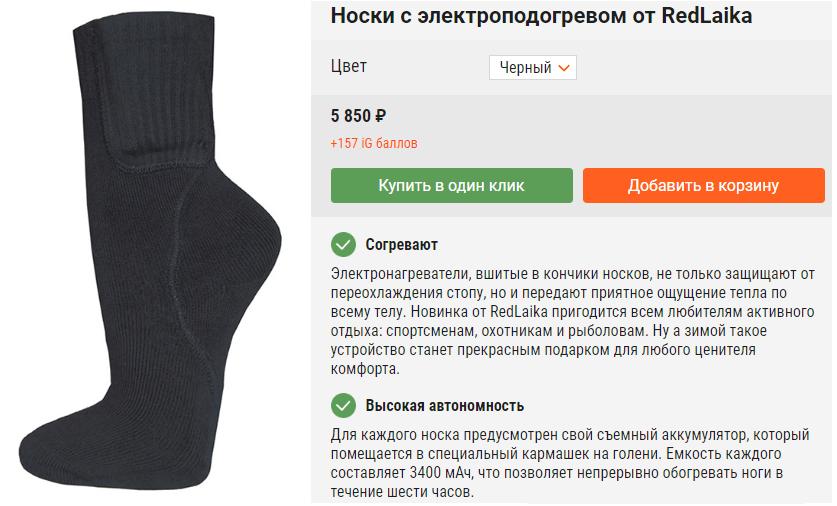 Носки с подогревом