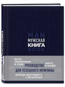 Мужская книга