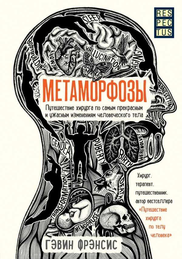 Метаморфозы. Путешествия хирурга по самым прекрасным и ужасным изменениям человеческого тела