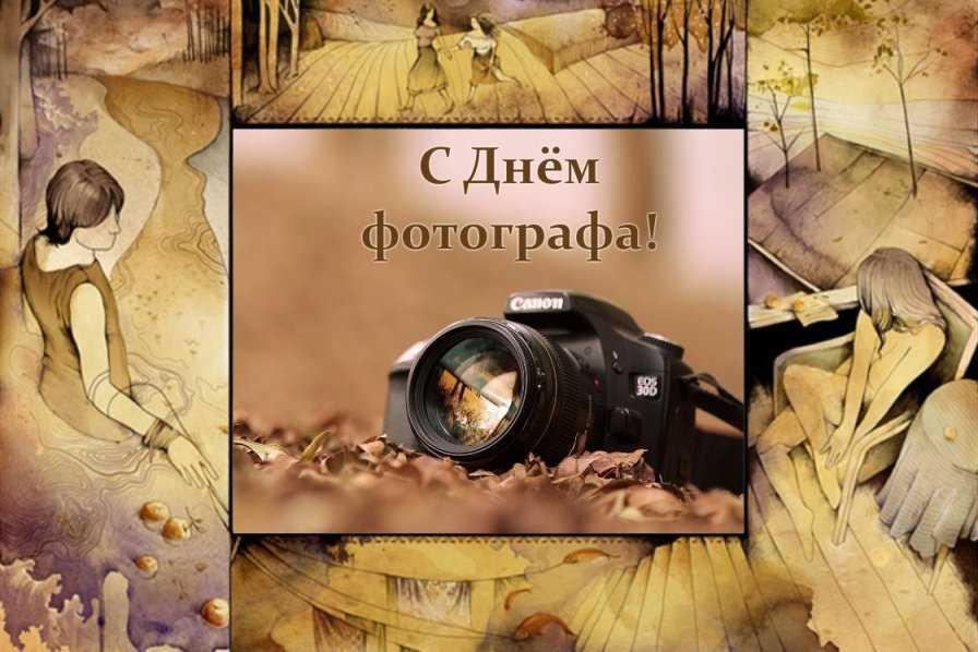 Поздравления с днем фотографа прикольные