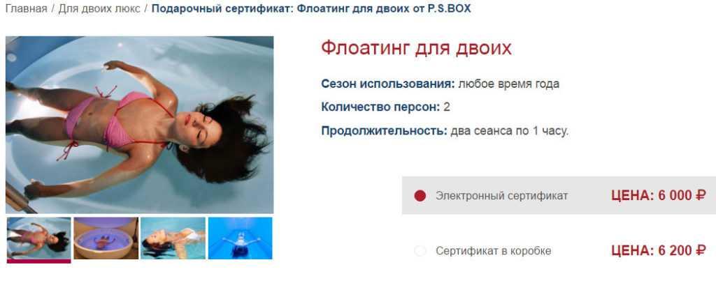 Подарочный сертификат в салон красоты и СПА - маме на 45 лет