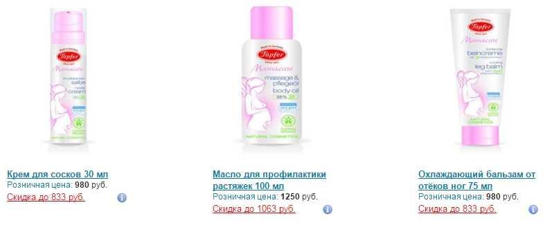 Крем для беременных
