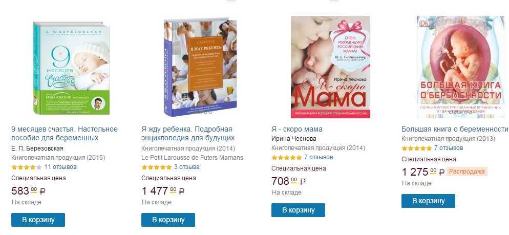 Книги по беременности