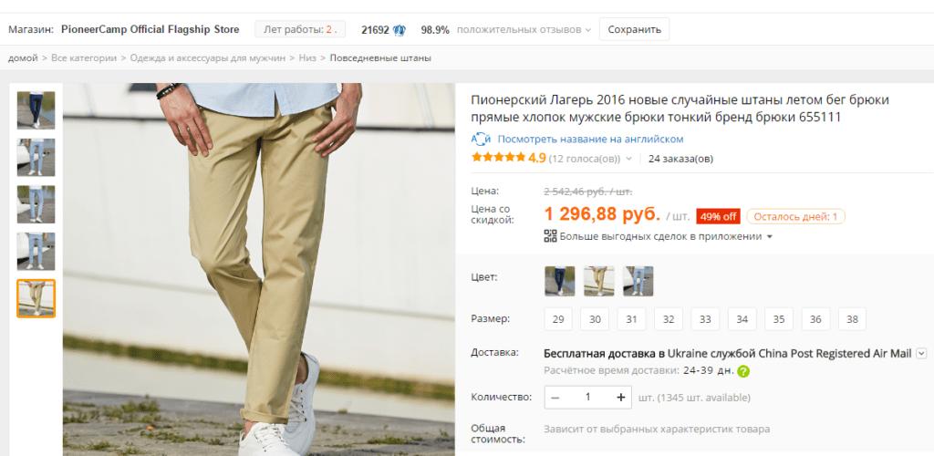 ситцевые брюки