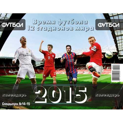 Футбольный календарь