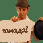 Чем дорогой тамада отличается от бюджетного - 13 отличий