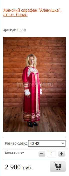 Народный костюм - в подарок друзьям в Германию
