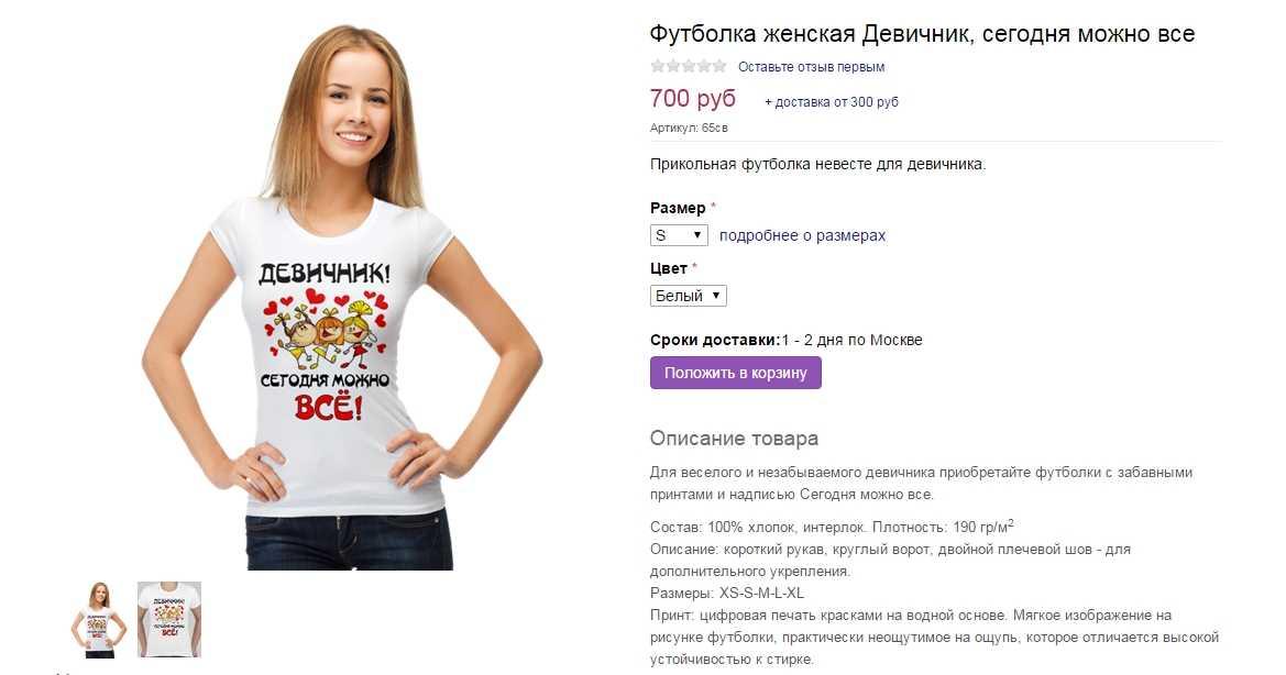Девичник футболка