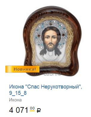 Икона в подарок батюшке