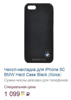 Чехол для телефона - в подарок батюшке