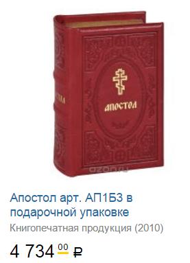 Церковные книги в подарок батюшке