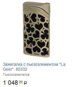 Лучший подарок для солдата - зажигалка