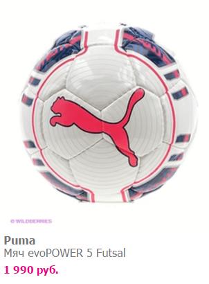 Футбольный мяч - на день рождения футбольному фанату