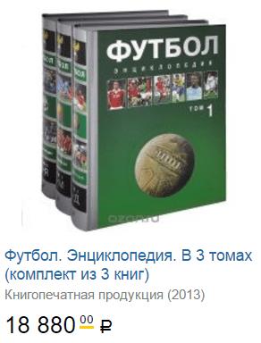 Книга о футболе - на день рождения футбольному фанату
