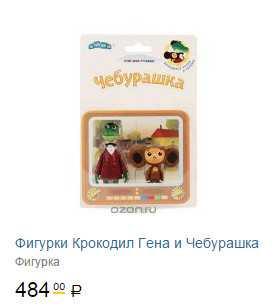 Лучший подарок из России - чебурашка