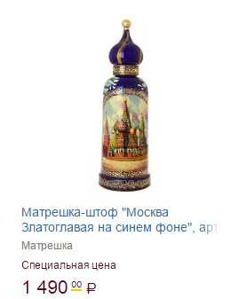 Лучший подарок из России - матрешка