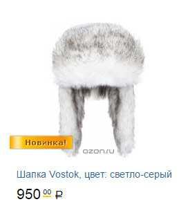Лучший подарок из России - шапка-ушанка