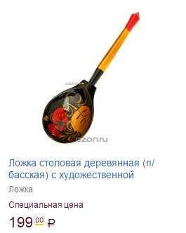 Лучший подарок из России - cувениры с хохломской росписью