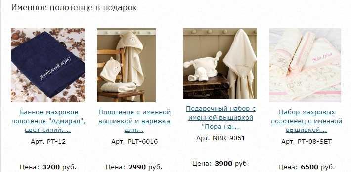 Именное полотенце